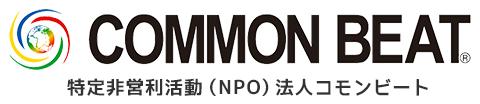 NPO法人コモンビート ~表現活動によって自分らしく・たくましい個人を増やし、多様な価値観を認め合える社会の実現を目指すNPO法人です~