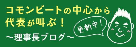 コモンビートの中心から代表が叫ぶ 〜理事長ブログ〜