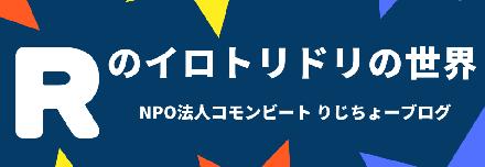 Rのイロトリドリの世界〜NPO法人コモンビート りじちょーブログ