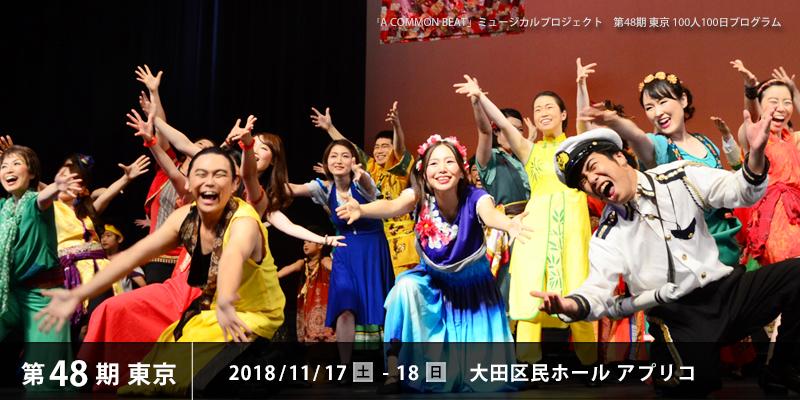 第48期東京ミュージカルプログラ...