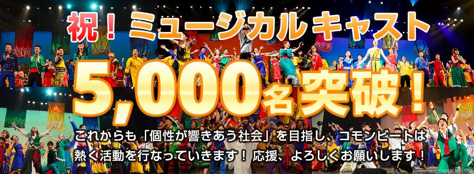ミュージカルキャスト5000人突破!