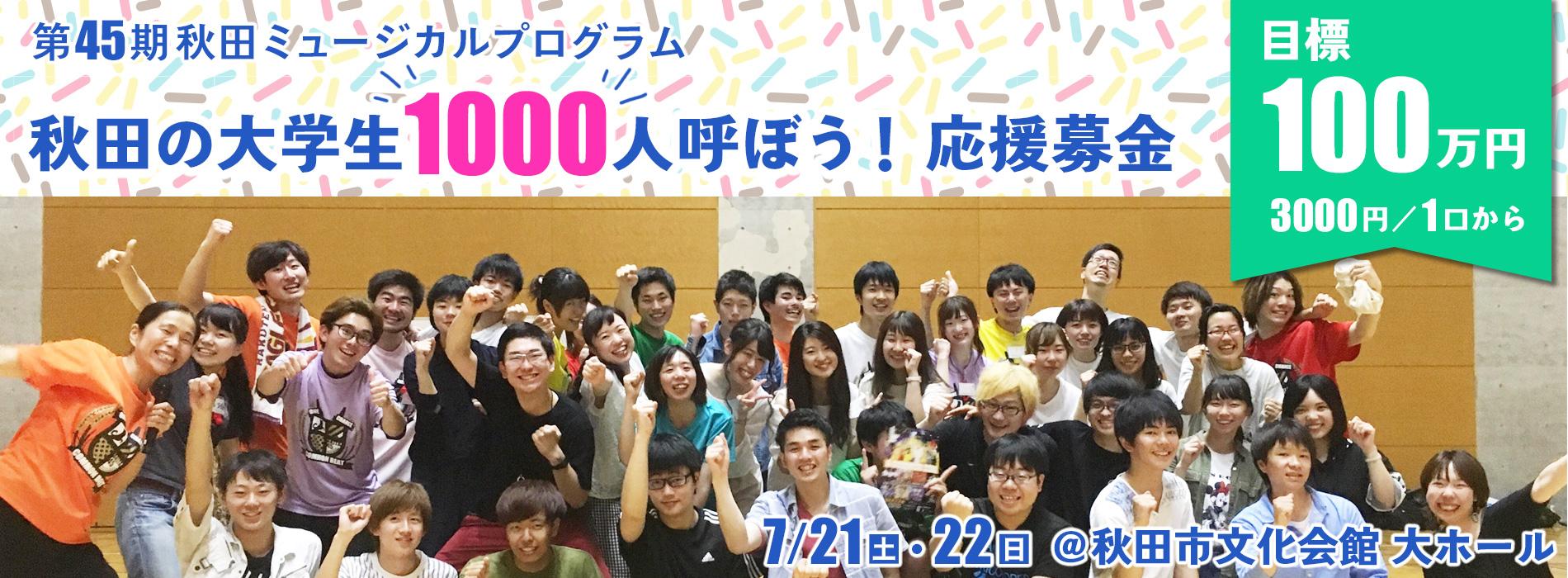 秋田学生1000人呼ぼう応援募金