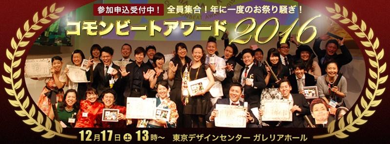 award2016-800