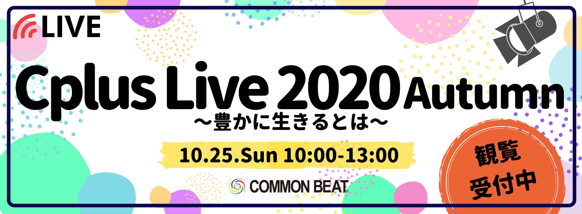 「Cplus Live 2020 Autumn 〜豊かに生きる〜」オンライン観覧受付開始