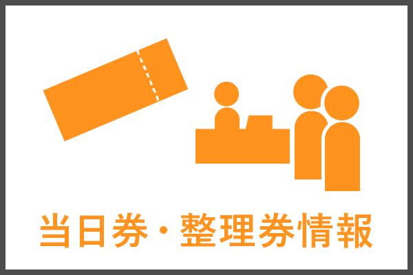 banner_ticket