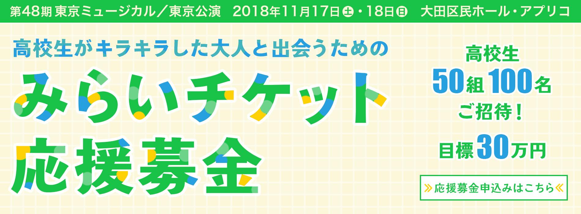 第48期東京高校生招待みらいチケット