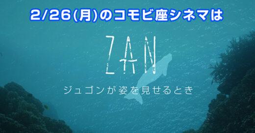 2/26(月)『ZAN ~ジュゴンが姿を見せるとき~』byコモビ座シネマ