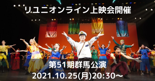 第51期群馬、リユニオンライン上映会開催!!