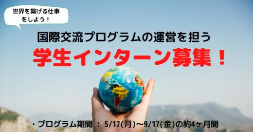 世界を繋げる仕事を体験しよう!国際交流プログラムの運営を担う学生インターンを募集します!