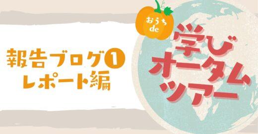 おうちで楽しむ学びの秋♪「おうち de 学びオータムツアー」終了!❶~レポート編~