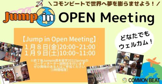 世界への夢を膨らませよう! 2021年のわくわくを語るJump in Open Meeting
