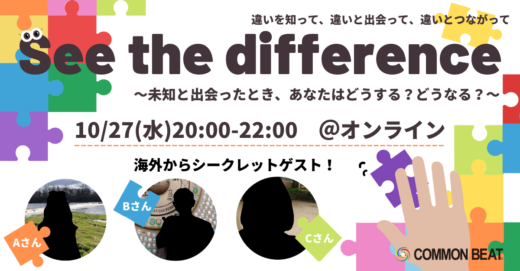 「See the difference〜未知と出会ったとき、あなたはどうする?どうなる?〜」開催!