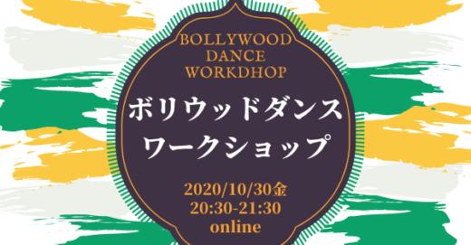 おうちでダンス!10/30ボリウッドダンスワークショップ開催