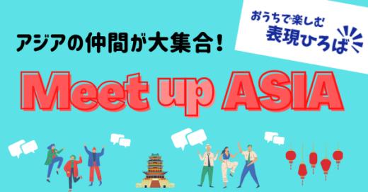 Asiaから大集合!カタコトの英語でも国際交流を楽しみたいあなたへ