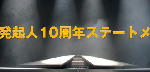 【26期関西】第2回 26期キャスト体験説明会レポート