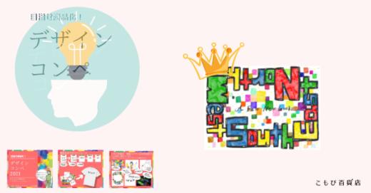 入賞者発表!「目指せ商品化!デザインコンペ2021