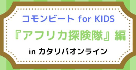 コモンビート for KIDS「アフリカ探険隊」編  in カタリバオンライン