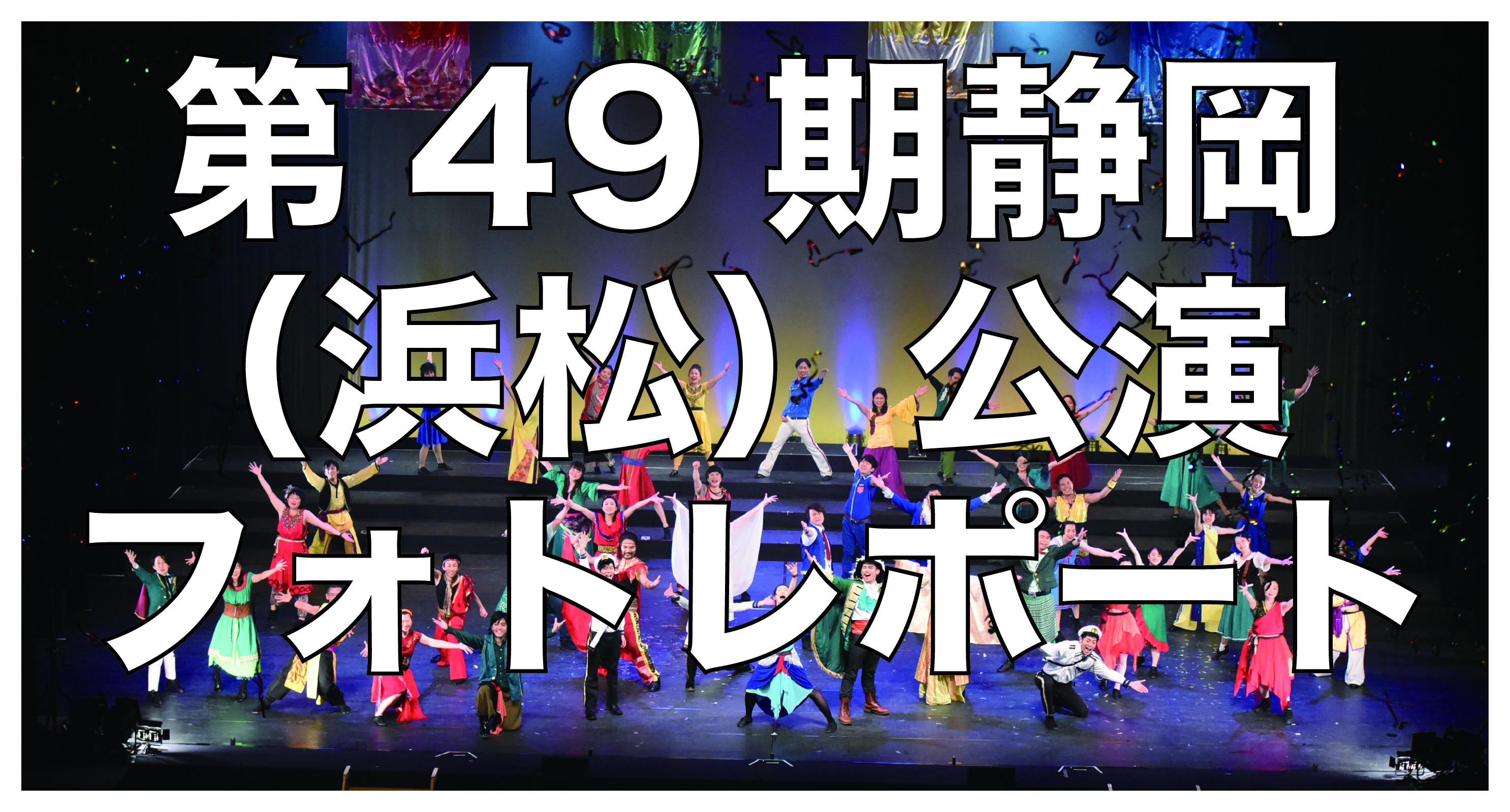 【フォトレポート】第49期静岡(浜松)公演が無事終了いたしました!
