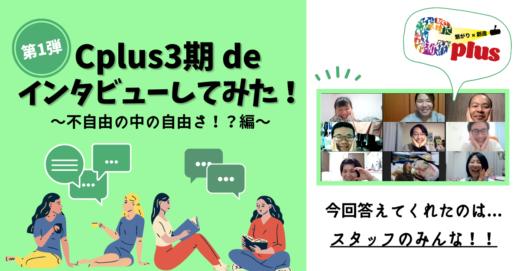 Cplus3期deインタビューしてみた!〜不自由の中の自由さ!?編〜