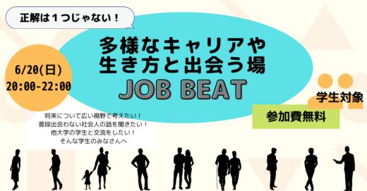 多様なキャリアや生き方に触れる「JOB BEAT」開催!