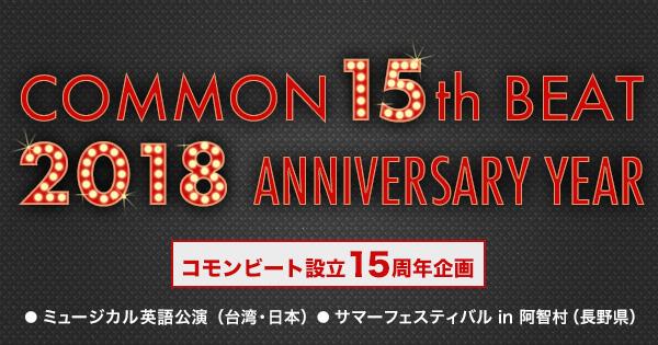毎月「15」日は「15」周年記念イベント情報を発信!