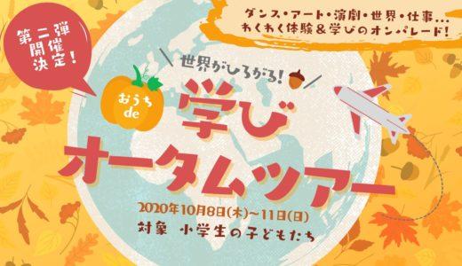 【10/1(木)まで】小学生、集まれ♪「世界がひろがる!おうち de 学びオータムツアー」参加者募集中!