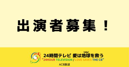 24時間テレビ、番組出演者募集!