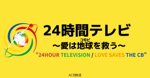 12/19(土)-20(日)開催「24時間テレビ」番組表公開!