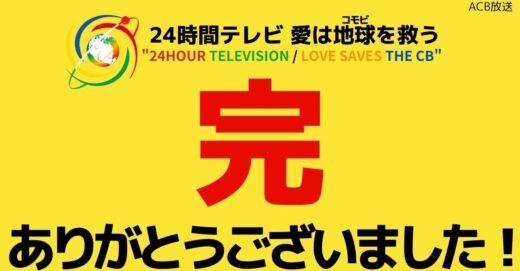 「24時間テレビ〜愛は地球(コモビ)を救う〜」終了!ありがとうございました!