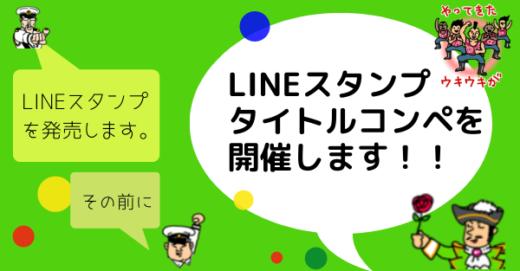 「LINEスタンプ」タイトルコンペ開催!