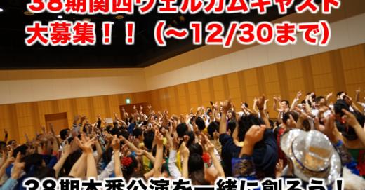 第38期関西、公演ウェルカムキャスト募集開始!