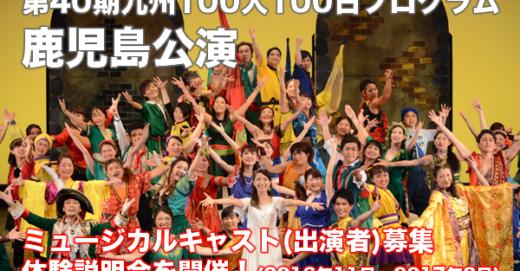 第40期九州100人100日プログラム/鹿児島公演、ミュージカルキャスト募集!体験説明会を開催!