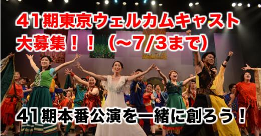 41期東京公演、ウェルカムキャスト募集開始!
