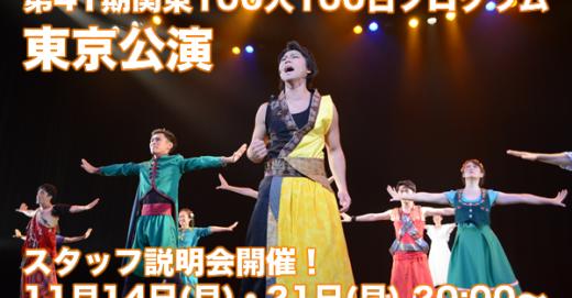 第41期東京100人100日プログラム、ミュージカルスタッフ募集!説明会を開催します!
