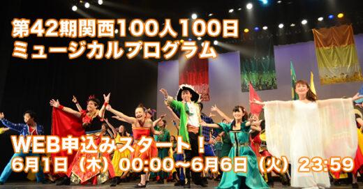 第42期関西ミュージカルキャストWEB申込み開始(6/1(木)00:00~)