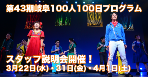 第43期岐阜、ミュージカルスタッフ募集!説明会を開催!