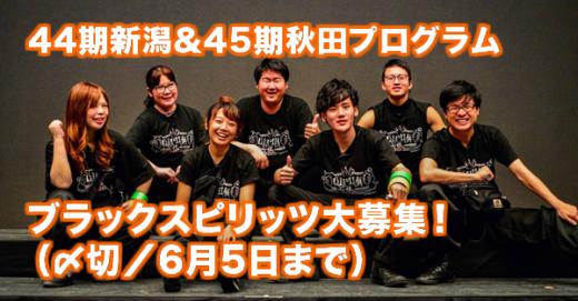 第44期新潟・第45期秋田、ブラックスピリッツ大募集!(〜6/5まで)