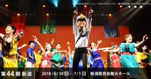 2018年新たな地域へ進出!新潟ミュージカル立ち上げ宣言!
