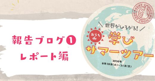 家にいながら世界が広がる夏休み♪「おうち de 学びサマーツアー」終了!①~レポート編~