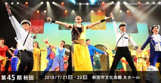 2018年新たな地域へ進出!秋田ミュージカル立ち上げ宣言!