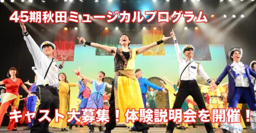45期秋田ミュージカルキャスト募集!体験説明会へお越しください!