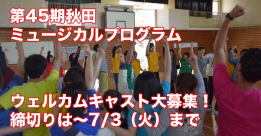 第45期秋田、ウェルカムキャスト募集開始!
