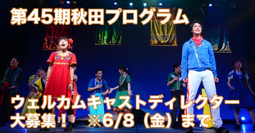 第45期秋田、ウェルキャスディレクター募集のお知らせ