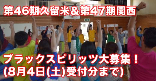 46期久留米、47期関西、ブラックスピリッツ大募集!