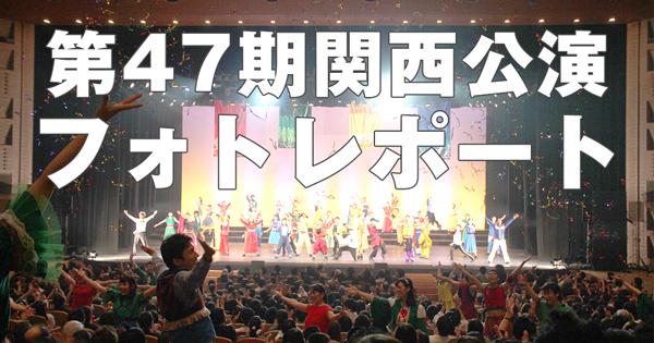 【フォトレポート】第47期関西公演が無事終了いたしました!
