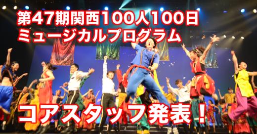 第47期関西100人100日プログラムのコアスタッフを発表!