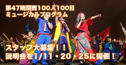第47期関西、ミュージカルスタッフ募集!説明会を開催!