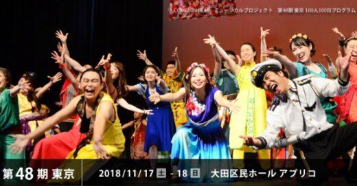 第48期東京ミュージカルで「違い」を一緒に楽しむスタッフを募集!!