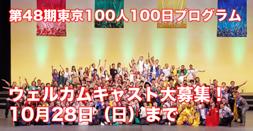48期東京、ウェルカムキャスト募集開始!