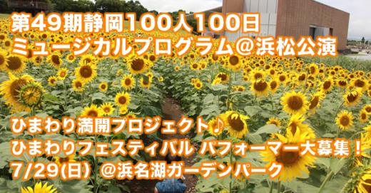 49期静岡、ひまわりフェスティバル出演者大募集!